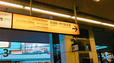 階段降りたら右へ(大成町、櫛引町方面)